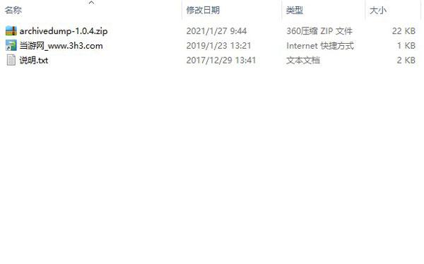 赛博朋克2077 ArchiveDump工具截图1