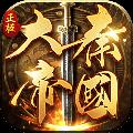 大秦帝国之帝国烽烟 安卓版v6.8.0