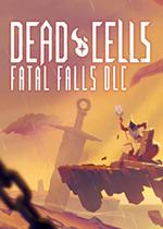 死亡细胞:致命坠落PC中文版