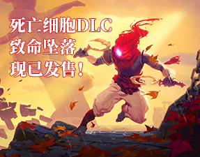 """《死亡细胞》发布新DLC预告 """"致命陨落""""已正式发售"""