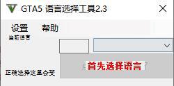 侠盗猎车手5GTA5语言选择工具截图0