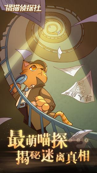 橘猫侦探社无限电量金币钻石体力版截图0