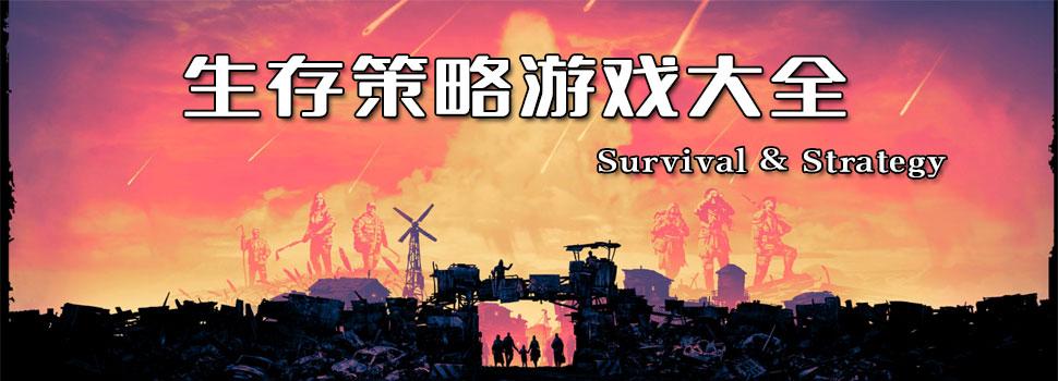 生存策略类游戏-生存策略类游戏大全-当游网