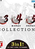 如龙345合集珍藏版中文版