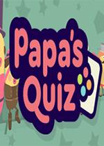 爸爸的问答(Papa's Quiz)PC版