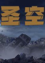 圣空PC中文版
