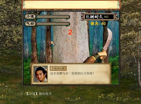 金庸群侠传3加强版截图1