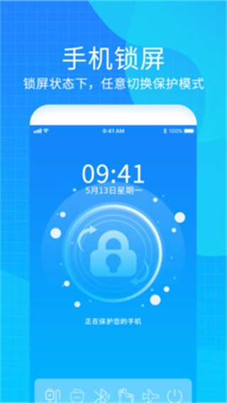手机防盗防丢定位器截图0