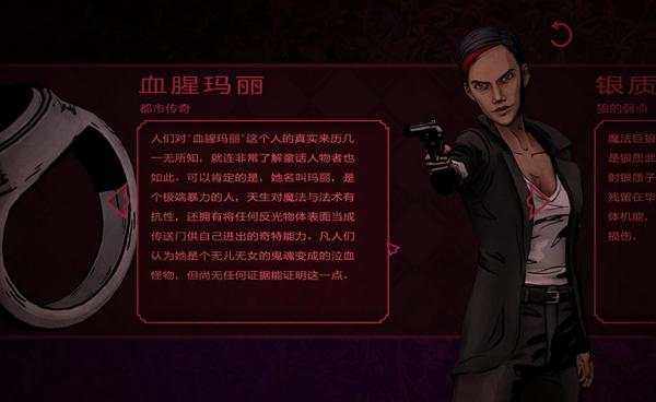 人中之狼steam中文汉化包截图0