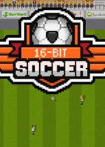 16位足球
