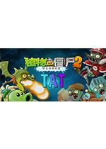 植物大战僵尸2时空环游之旅TAT版PC最新版v3.6.2