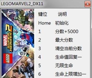 乐高漫威超级英雄2修改器图片