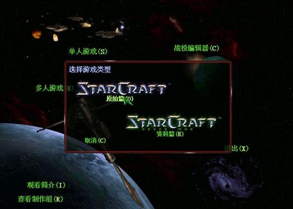 星际争霸1游戏图片1