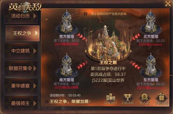 魔法门之英雄无敌:王朝图片2