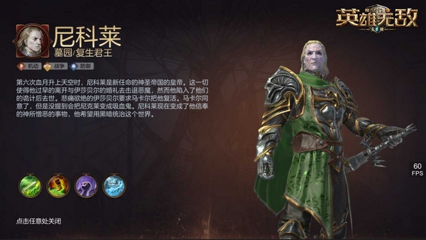 魔法门之英雄无敌:王朝图片4