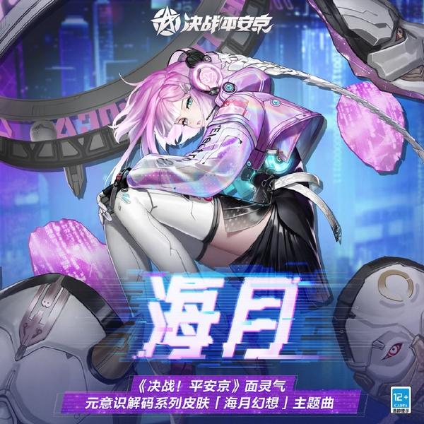 决战!平安京图片