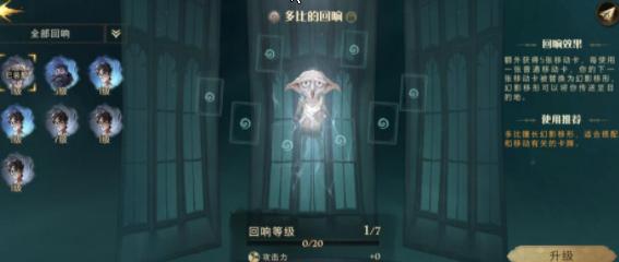 哈利波特魔法觉醒金色飞贼图片3
