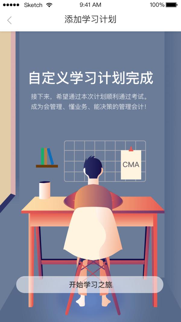 优财CMA网校截图0