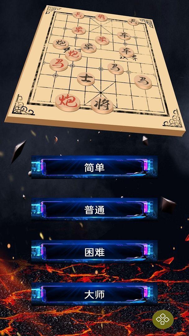 中国象棋手机版单机版截图0