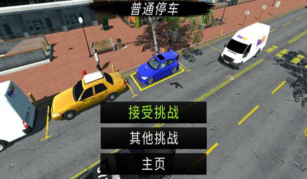 多人停车最新版本无限金币版加警灯截图0