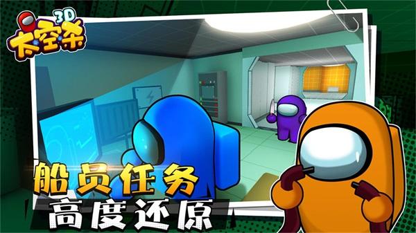 太空杀3D中文最新版截图0