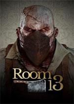 13号房间