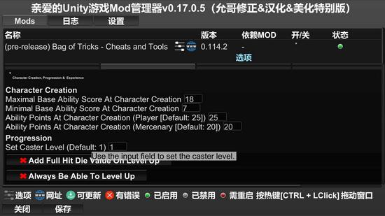 亲爱的Unity游戏MOD管理器图片