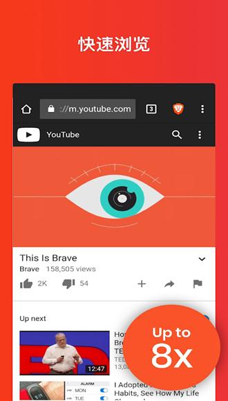 Brave浏览器截图0