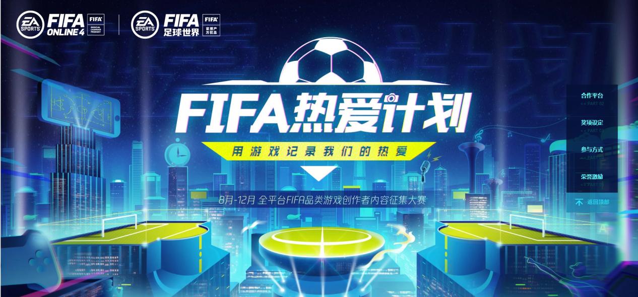 FIFA足球世界图片11