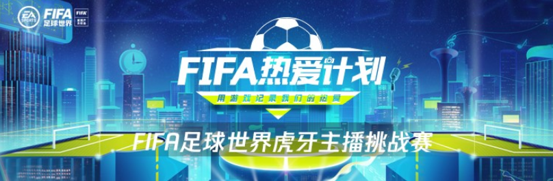 FIFA足球世界图片13