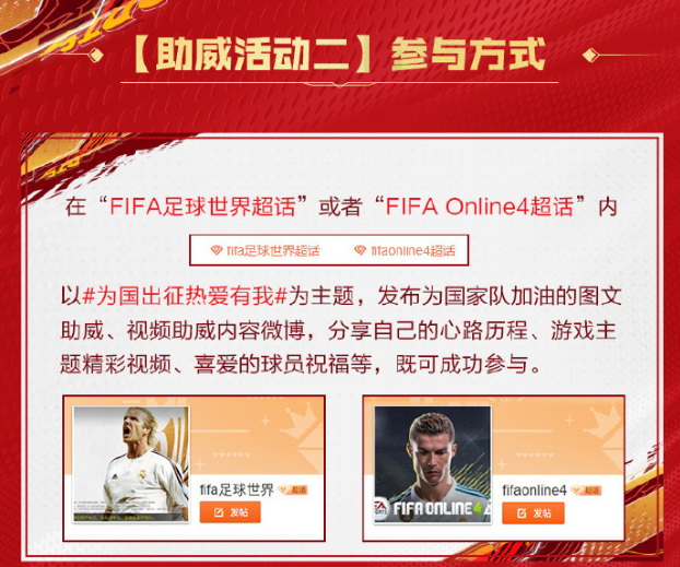FIFA足球世界图片17