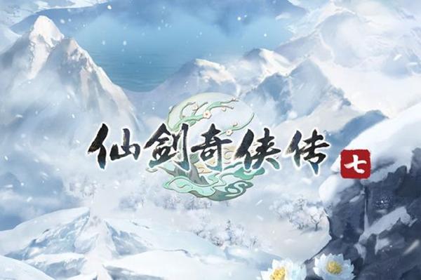 仙剑奇侠传7图片