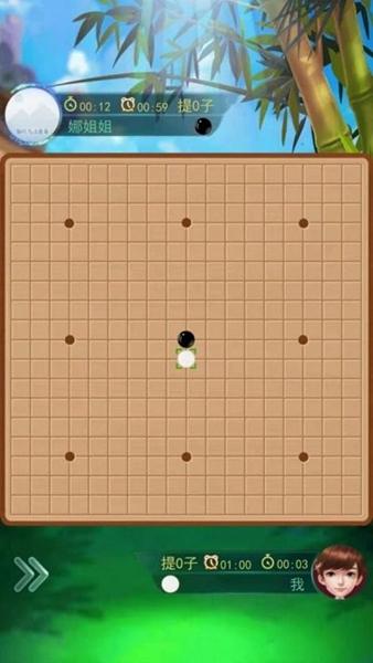 围棋大作战截图0