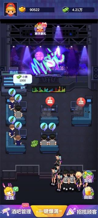 酒吧模拟器手机版截图0
