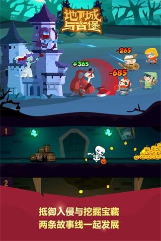 地下城与古堡截图0