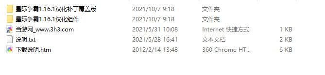 星际争霸1.16.1汉化补丁截图1
