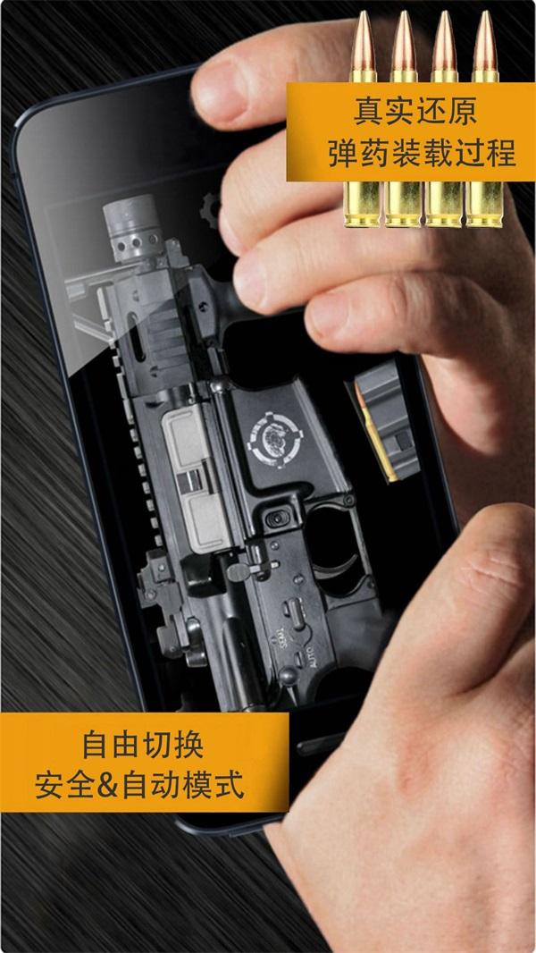 真实武器模拟2中文完整版截图0