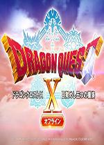 勇者斗恶龙10离线模式版
