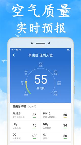 海燕天气预报手机版截图0