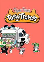 老虎三人组的美味旅行