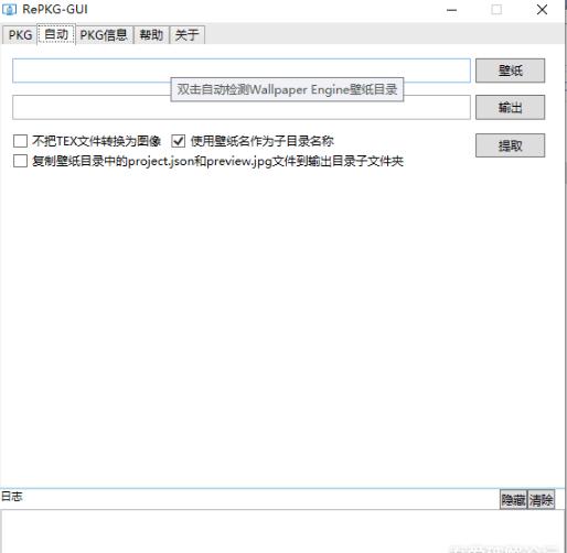 RePKG-GUI图