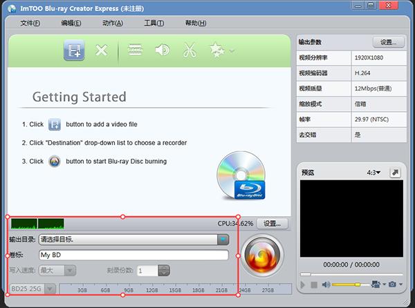 ImTOO Blu-ray Creator Express图片