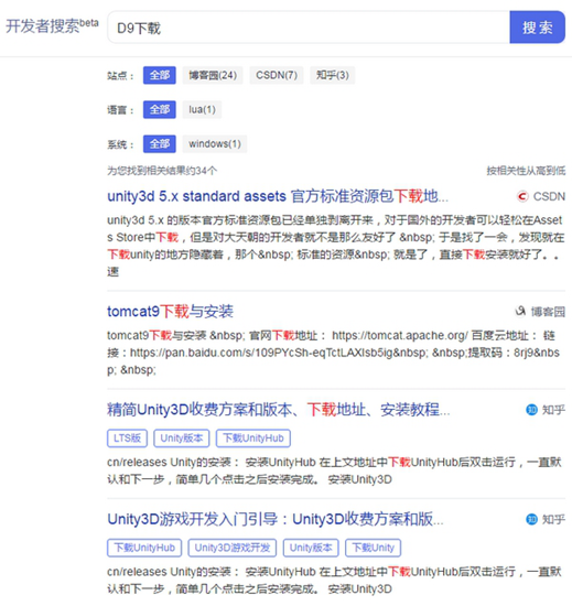 百度开发者搜索beta图片