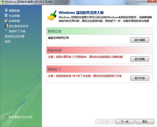 windows流氓软件清理大师图片1