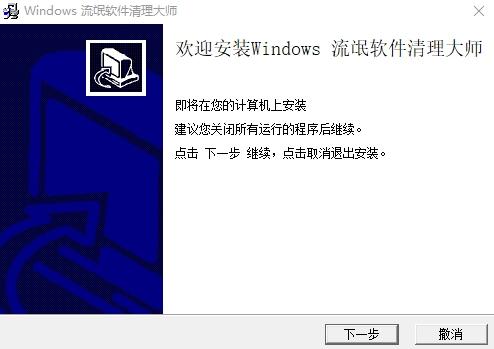 windows流氓软件清理大师图片2