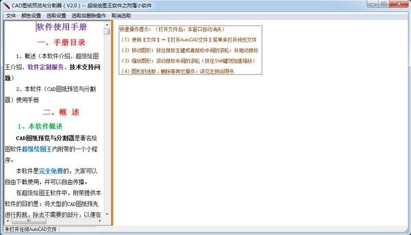 CAD图纸预览与分割器图片1