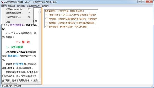 CAD图纸预览与分割器图片2