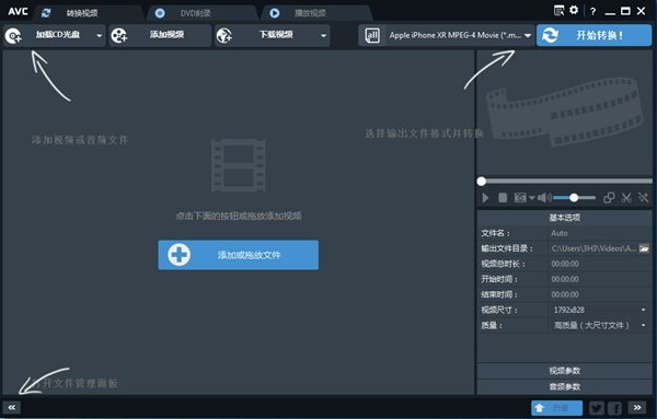 AnvSoft Any Video Converter图片1