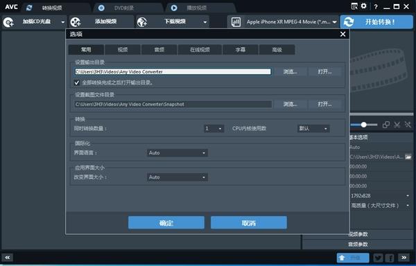 AnvSoft Any Video Converter图片3