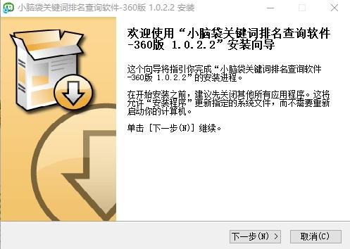 小脑袋关键词排名查询软件360版图片2